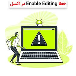 آموزش غیر فعال سازی Enable-Editing-Excel