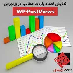 آموزش نمایش تعداد بازدید مطالب وردپرس wp postviews