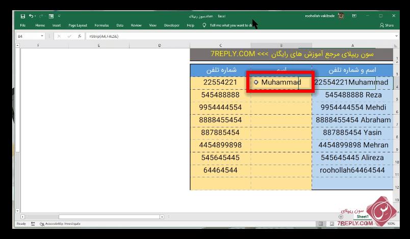 جدا کردن متن از عدد در اکسل