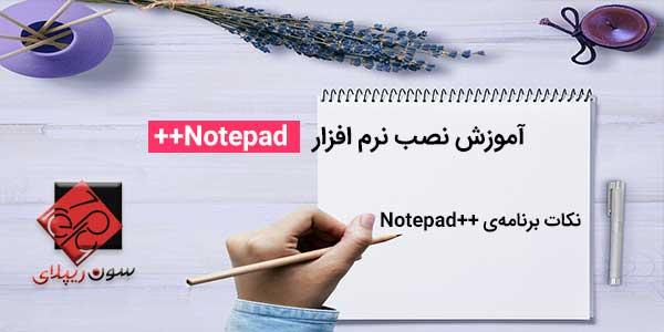 آموزش نصب نرم افزار Notepad++ 2