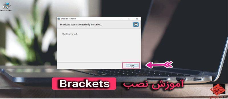 آموزش نصب Brackets