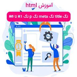 آموزش html تگ های meta و تگ title