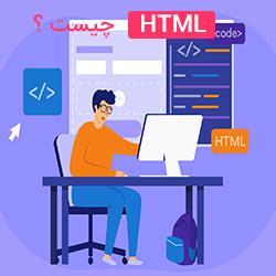 آموزش html و css جلسه 1 معرفی html چیست ؟