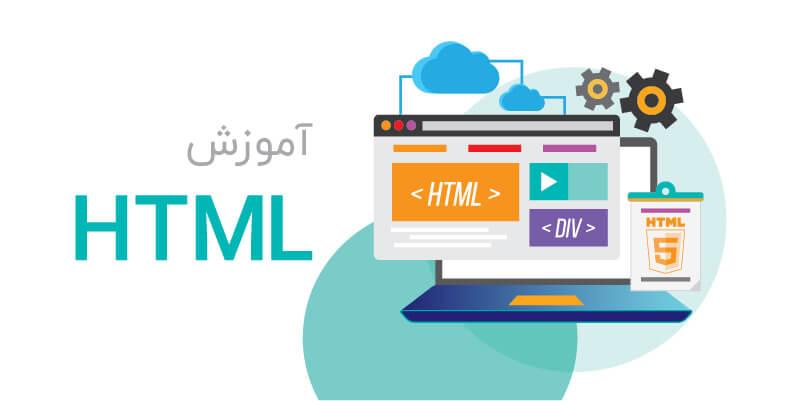 آموزش html و css جلسه 1 معرفی html چیست ؟ 1
