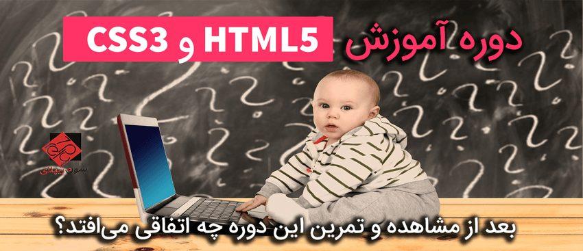آموزش html و css از 0 تا 100کاملا رایگان 3
