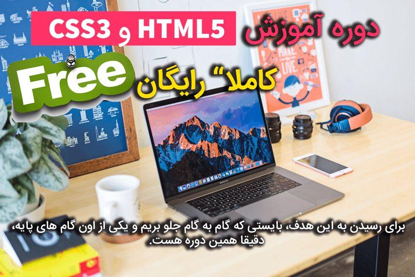 آموزش html و css از 0 تا 100کاملا رایگان 1