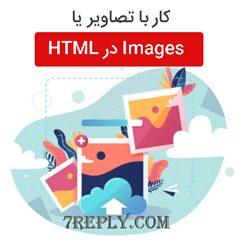 آموزش کار با تصاویر یا Images درHTML