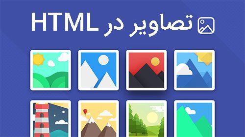 آموزش کار با تصاویر یا Images درHTML 1