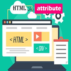 آموزش html و css اتریبیوت های زبان HTML Attributes
