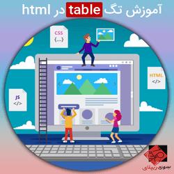 آموزش ایجاد جدول HTML با استفاده از تگ Table