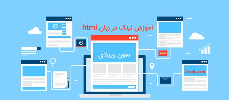 آموزش مسیرها در HTML