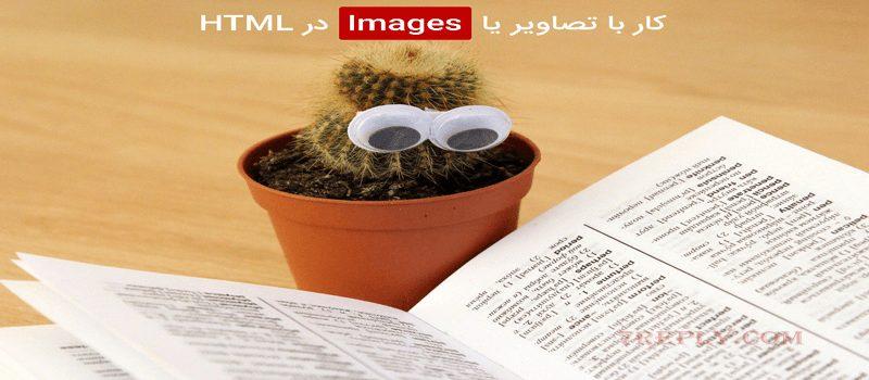 آموزش کار با تصاویر یا Images درHTML 2
