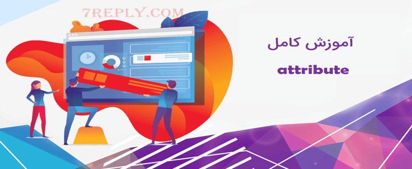 آموزش attribute در html
