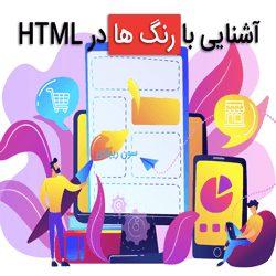 آشنایی با رنگ ها در HTML