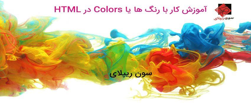 آموزش کار با رنگ ها یا Colors در HTML