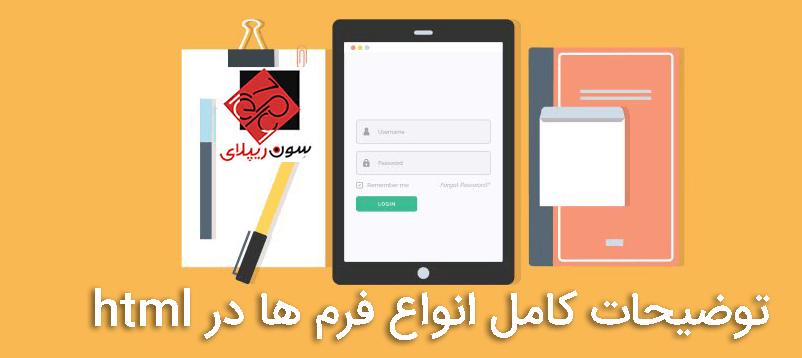 آموزش کار با فرم ها یا Forms در HTML 4