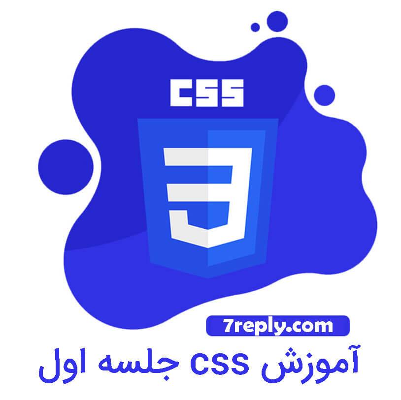 آموزش CSS و HTML جلسه اول معرفی css