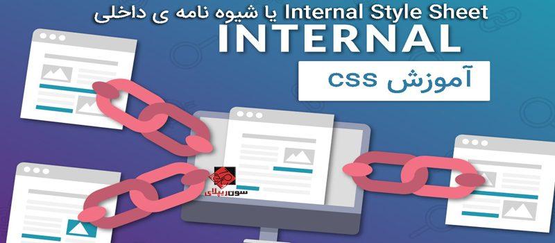Internal Style Sheet یا شیوه نامه ی داخلی