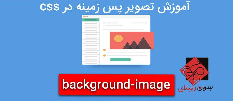 آموزش پس زمینه در css - صفت background-image