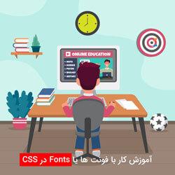 آموزش کار با فونت ها یا Fonts در CSS آموزش css