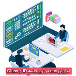 آموزش css در این جلسه ID و Class