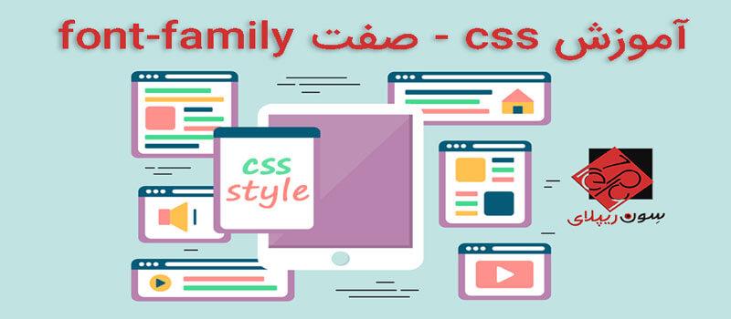 آموزش css - صفت font-family