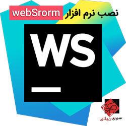 آموزش نصب نرم افزار JetBrains webSrorm