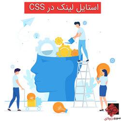 استایل لینک در CSS آموزش کامل link در CSS