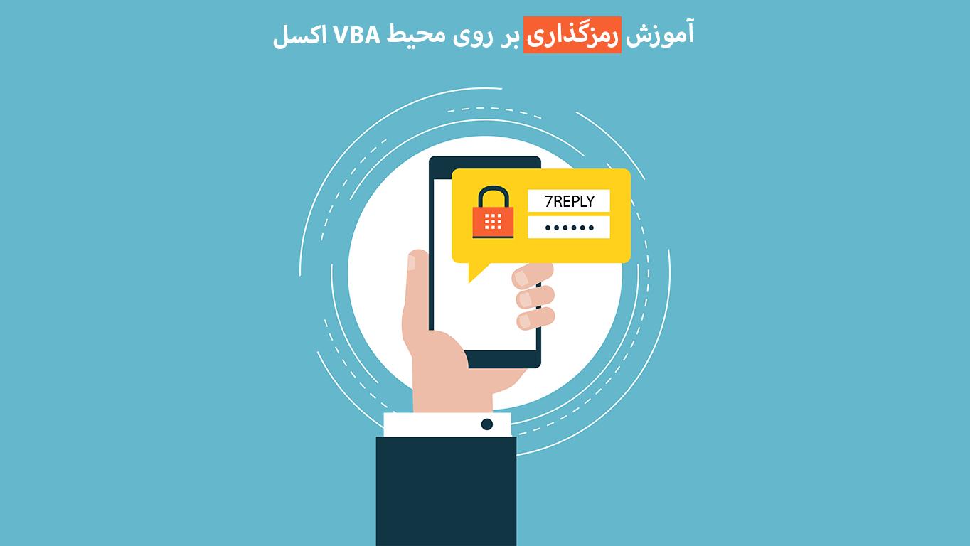 آموزش رمزگذاری در محیط vba اکسل