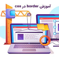 آموزش border در css