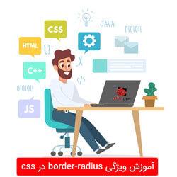 آموزش ویژگی border-radius در css