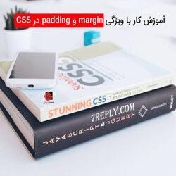 آموزش کار با ویژگی margin و padding در CSS