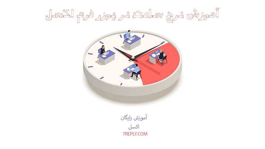 آموزش نحوه درج ساعت در یوزر فرم اکسل