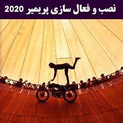نحوه نصب و فعال سازی پریمیر 2020