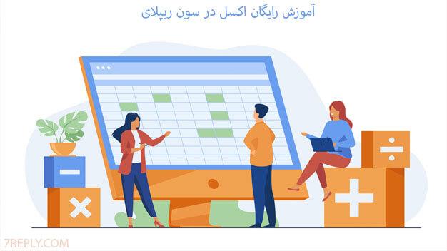آموزش محاسبه خودکار در اکسل