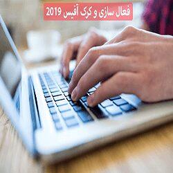 آموزش کرک آفیس 2019 با روش عالی