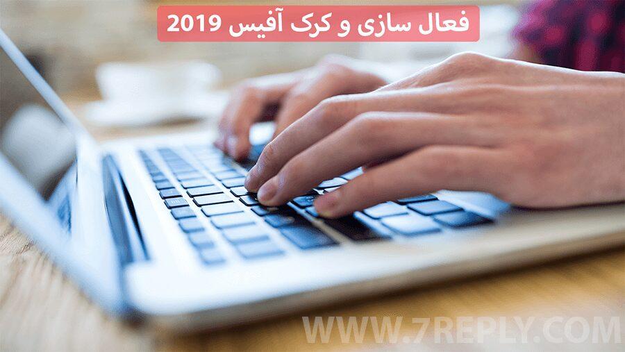 آموزش کرک آفیس 2019