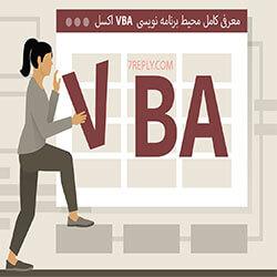 همه چیز در مورد برنامه نویسی VBA اکسل