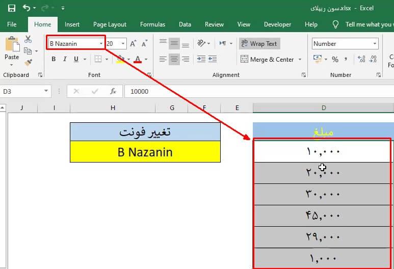 تبدیل اعداد انگلیسی به فارسی در اکسل