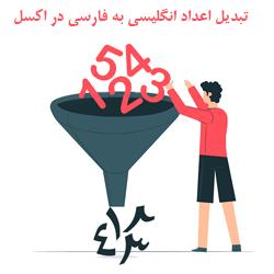 تبدیل اعداد انگلیسی به فارسی در اکسل با 4 روش عالی