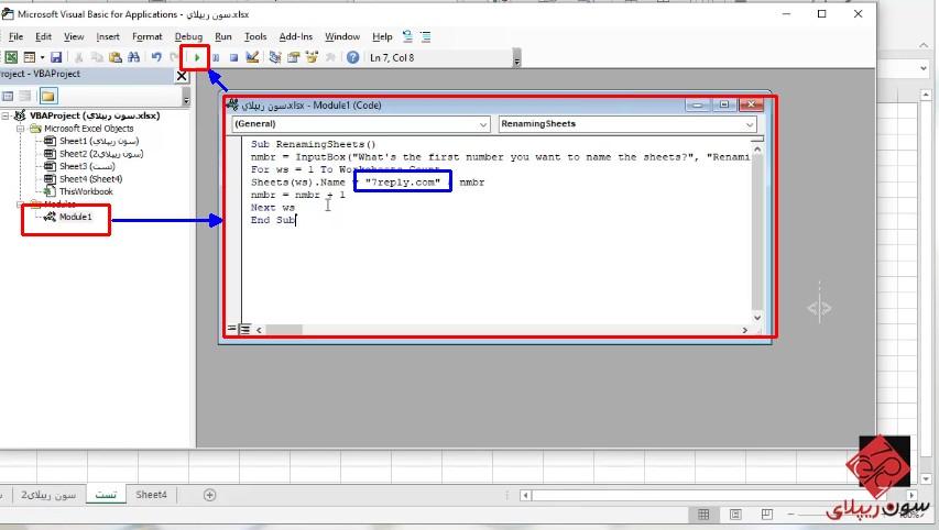 تغییر نام Sheet اکسل با استفاده از کد VBA