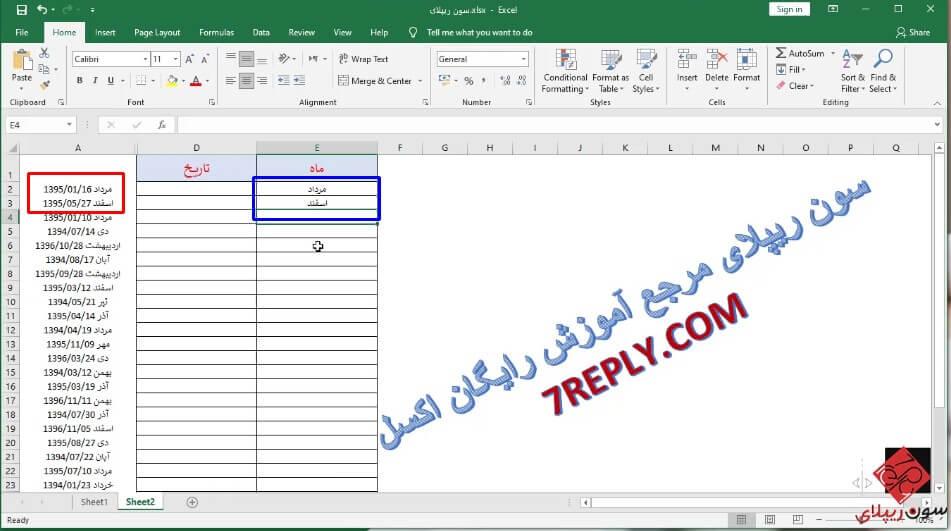 آموزش جدا کردن عدد از متن فارسی در اکسل