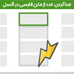 جدا کردن عدد از متن فارسی در اکسل