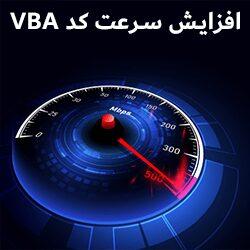 افزایش سرعت ماکروها VBA در اکسل