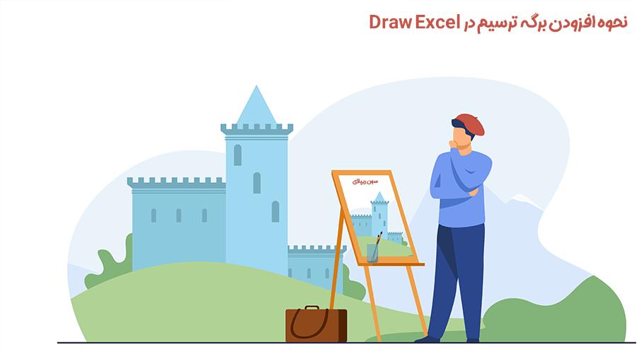 نحوه افزودن برگه ترسیم در Draw Excel