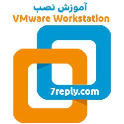 آموزش نصب و فعال سازی VMware Workstation
