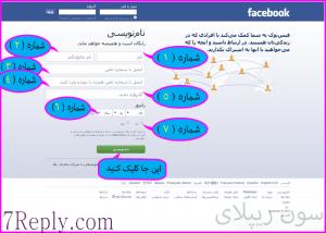 """آموزش تصویری ثبت نام در فیس بوک """" جدید """""""