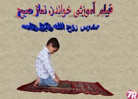 آموزش خواندن نماز صبح
