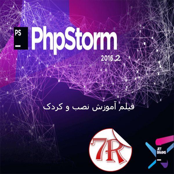 آموزش نصب و کرک کردن PhpStorm + فیلم